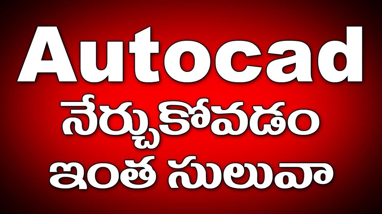 autocad tutorials in telugu part 1 | learn autocad in telugu | Video