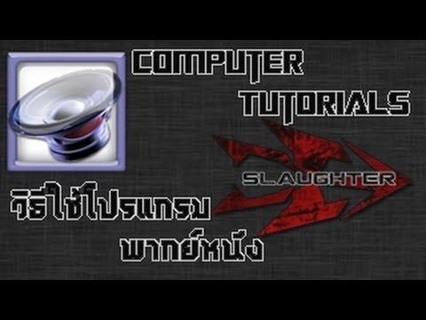 Computer Tutorials – วิธีใช้โปรแกรมพากย์หนัง   Video