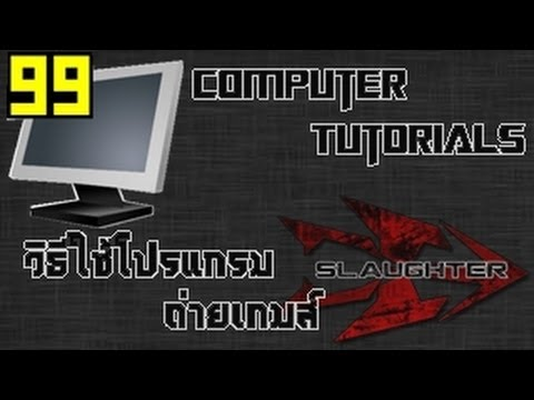 Computer Tutorials – วิธีใช้โปรแกรมถ่ายเกมส์ | Video