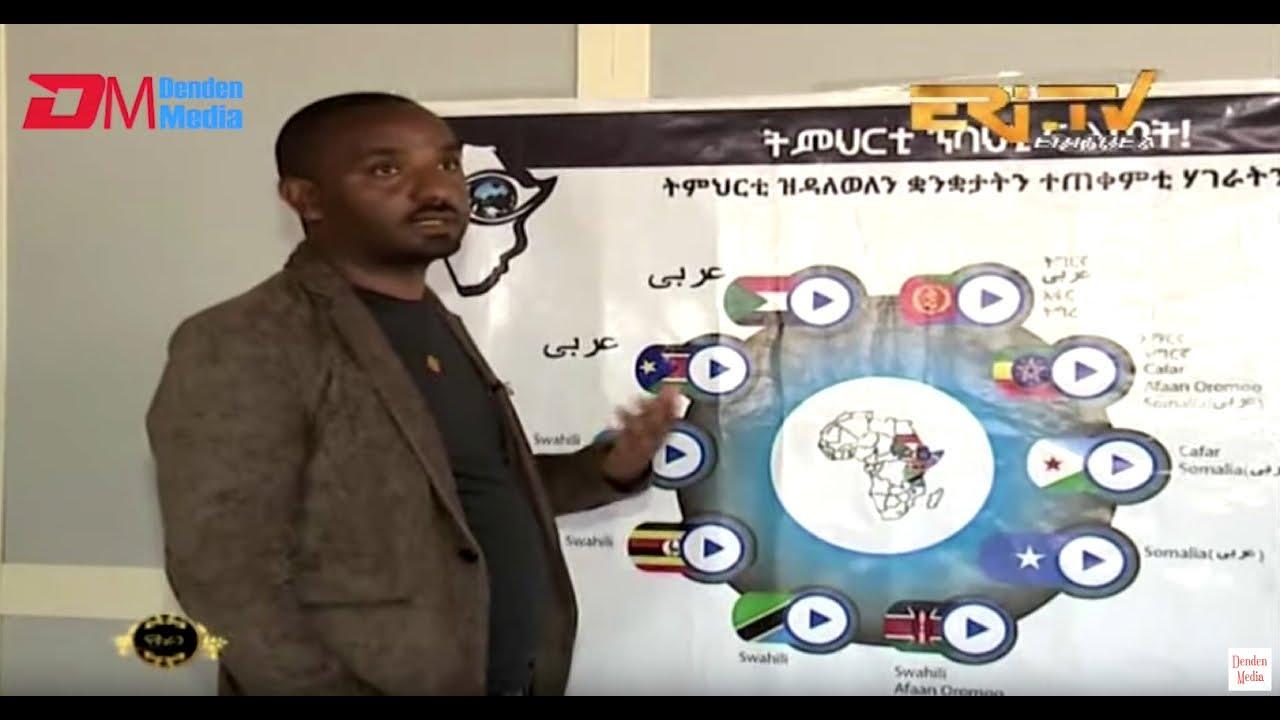 ERi-TV: Eritrean Developers of Indigenous Language Computer Tutorials   Video