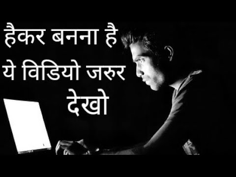 Ethical hacker kaise bane | how to become ethical hacker in india | Video