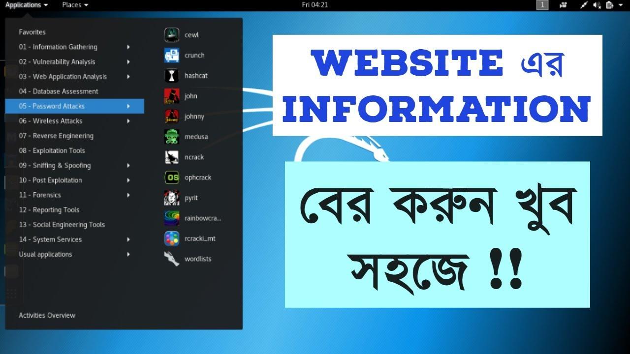Ethical Hacking Tutorial । Website Information Gathering। Kali Linux/Other । Bangla Tutorial 2019 | Video