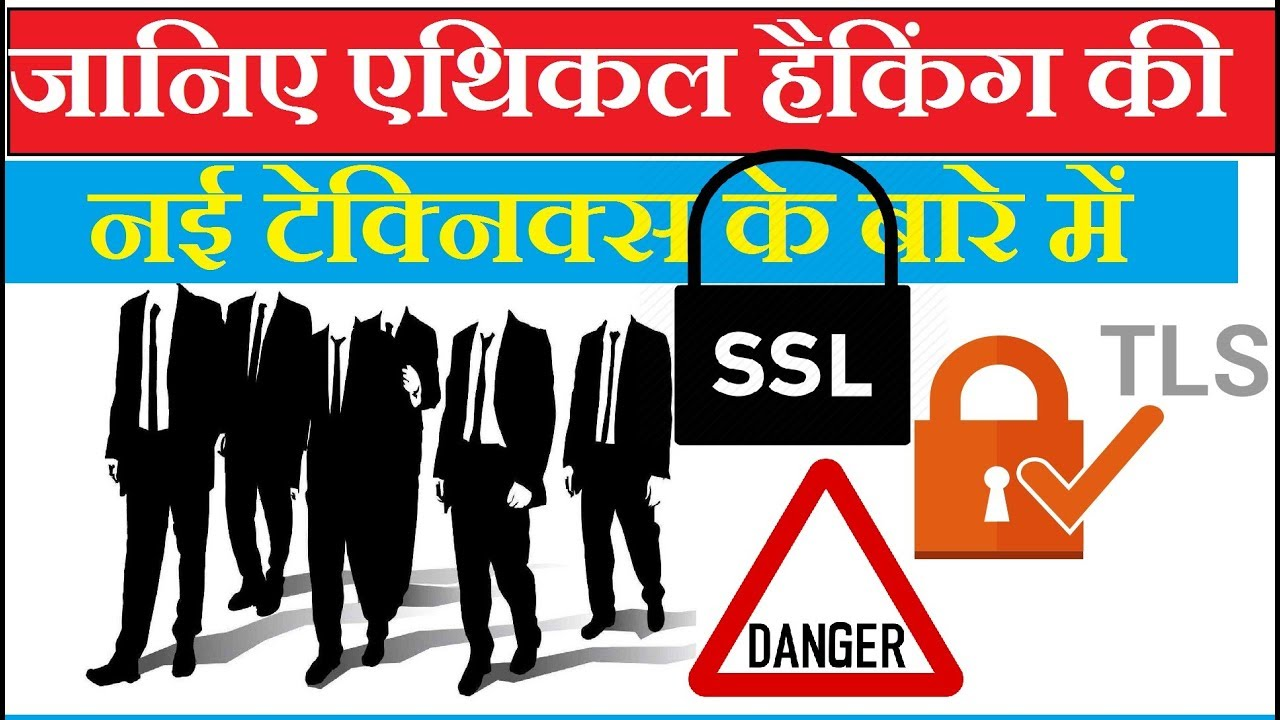 Ethical Hacking  Tutorials in Hindi Class-16   What is SSL & TLS Explained   Video