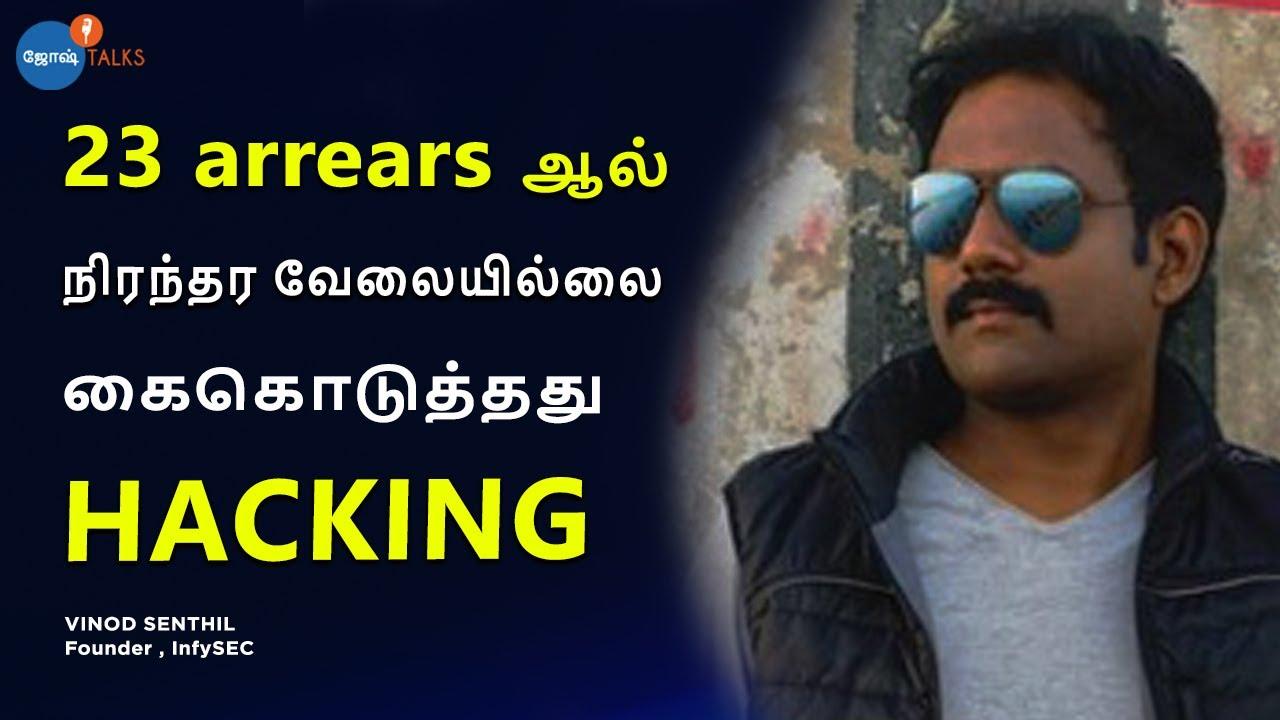 என் வாழ்வை மாற்றிய Hacking | Hacker Vinod Senthil | Tamil Motivation | Josh Talks Tamil | Video