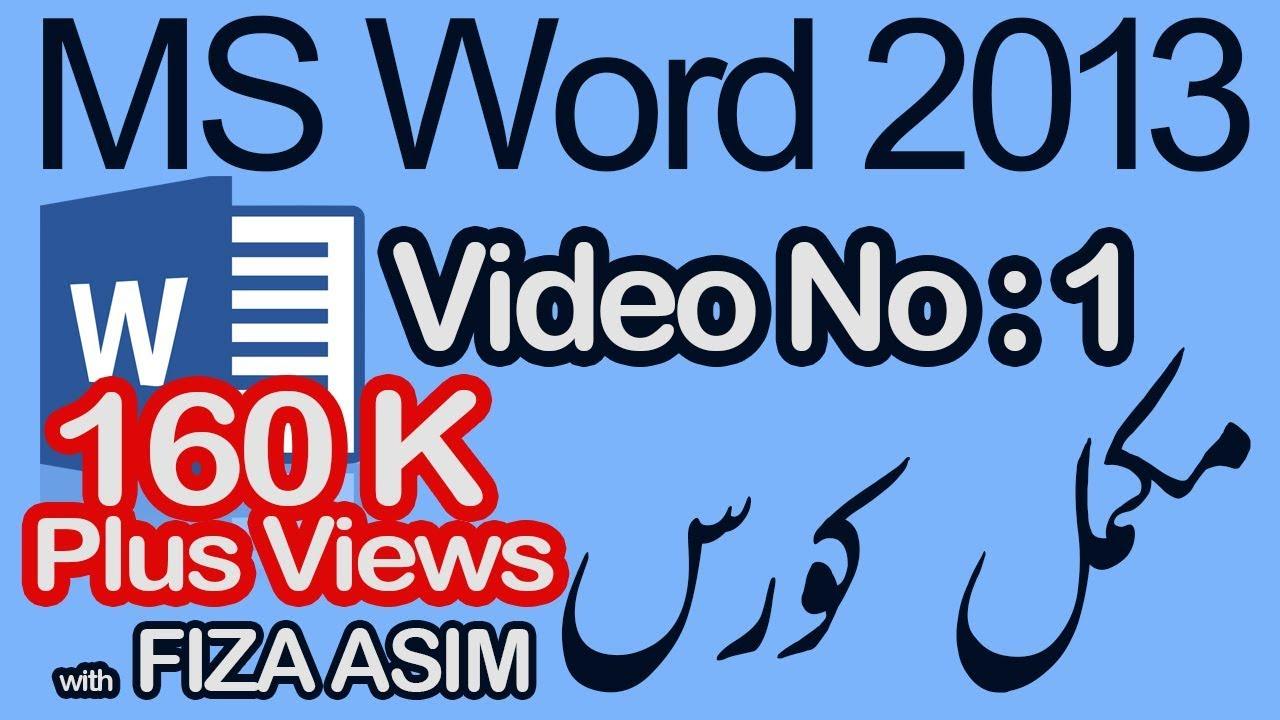 Microsoft Word 2013 Urdu Tutorials Interface with Fiza Asim by Emadresa.com | Video