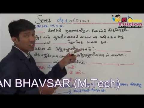 Std 11 Science Sem – 1 physics video tutorials Chapter 1_ 007 THEORY MCQ | Video