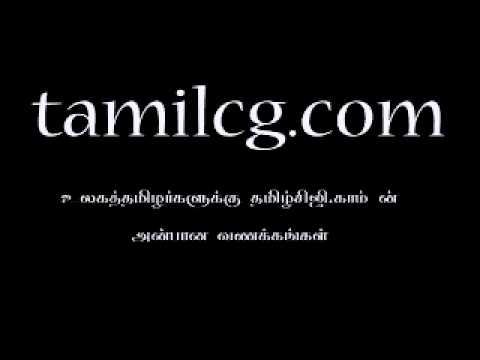 tamil computer tutorials tamilcg com tamil video   Video